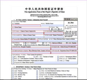 Chinese visa form submission new policy