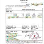 2021 China Visa PU and TE Invitation letter